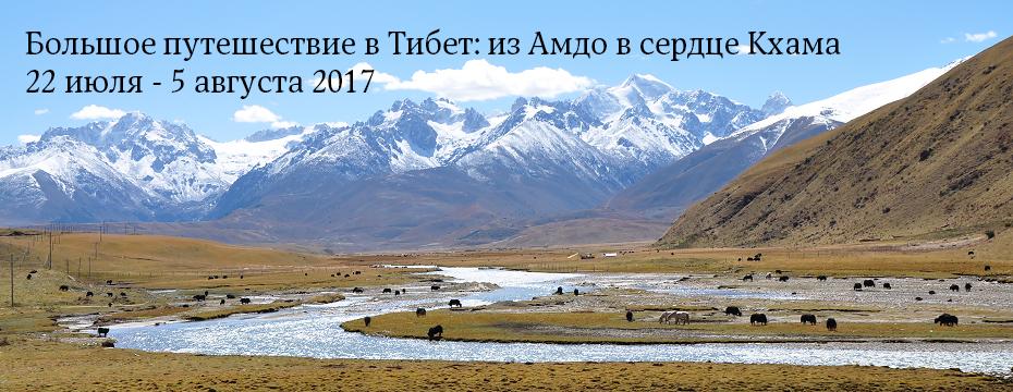 Большое путешествие в Тибет: из Амдо в сердце Кхама 22 июля — 5 августа 2017