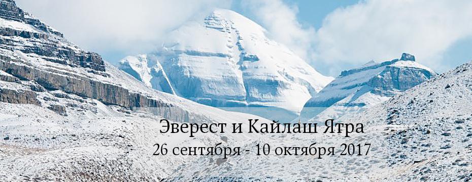 Эверест и Кайлаш Ятра на Октябрьское Полнолуние 2017 г.