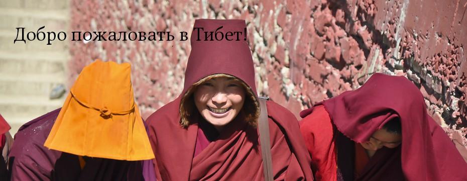 Добро пожаловать в Тибет!