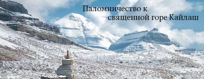 Паломничество к священной горе Кайлаш