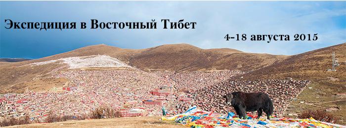 Экспедиция в Восточный Тибет