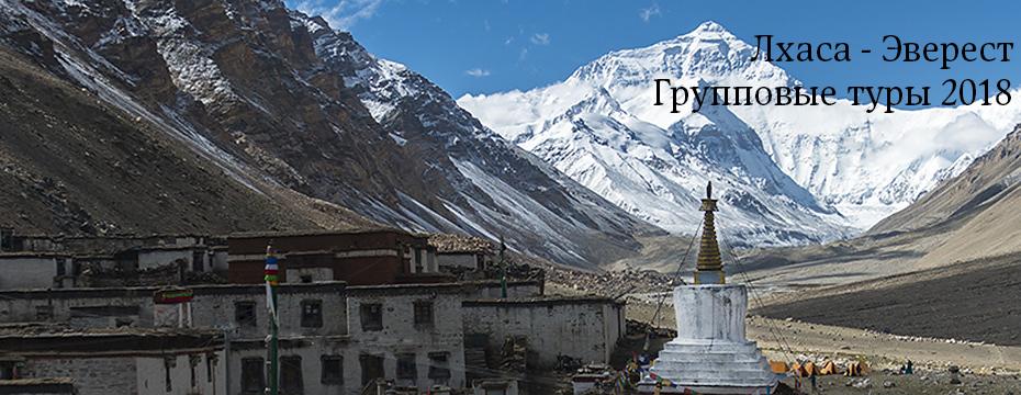 Групповые туры Лхаса – Эверест 2018